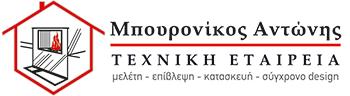 Τεχνικό συνεργείο Μπουρονίκος Αντώνης στην Κατερίνη Λογότυπο